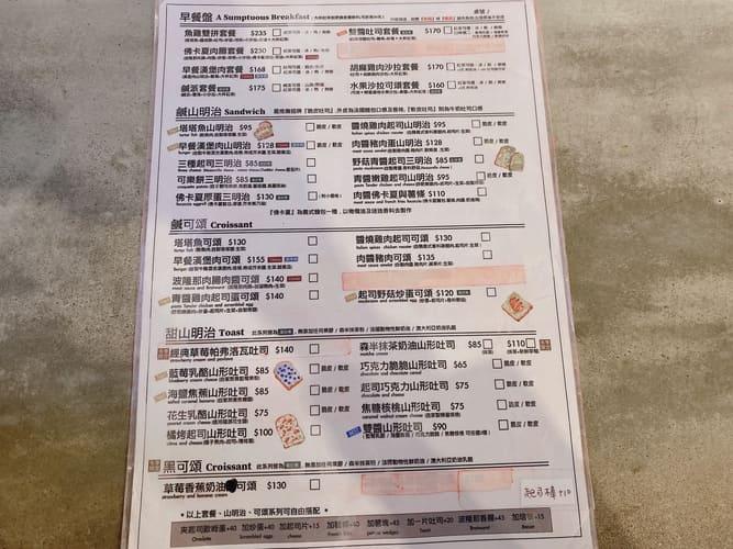 山房menu